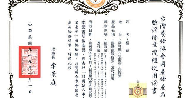 蜂產品認證
