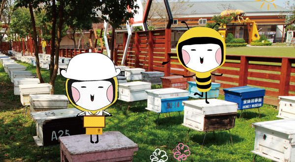 戶外養蜂場