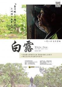 10/22【白露】紀錄片首映會