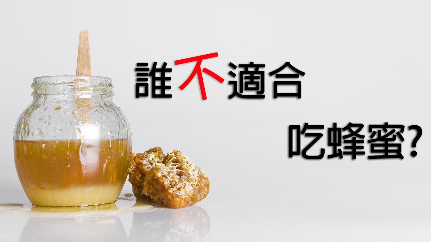 吃蜂蜜須注意的3個族群