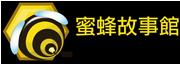 蜜蜂故事館官方部落格