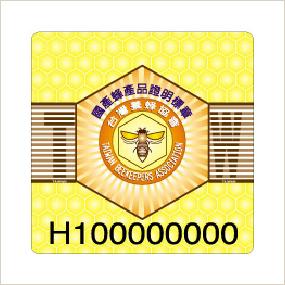 國產蜂產品標章