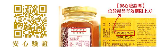 蜜蜂故事館蜂蜜驗證